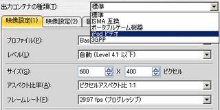 プログレッシブダウンロード可能にするためのTMPGEncの設定