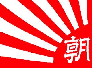 朝日新聞のマークは旭日旗(日章旗)に似ている?