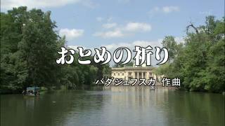 バダジェフスカ「おとめの祈り」NHK名曲アルバム