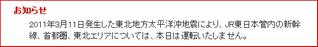 JR東日本は当日中の復旧を断念