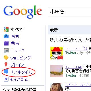 グーグルのリアルタイム検索でツイッターをチェック