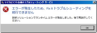 マイクロソフトFixitのエラー画面
