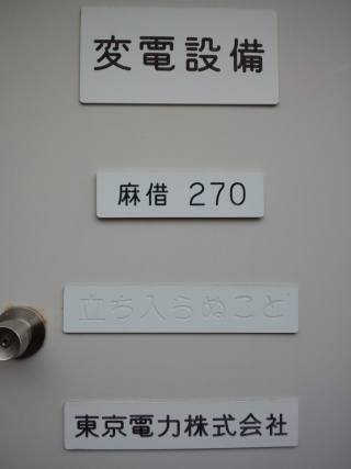 東京電力の変電設備