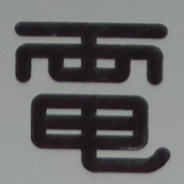 東京電力の変電設備の「電」のフォントが変