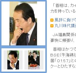 キュウリ、イチゴを試食する菅直人首相