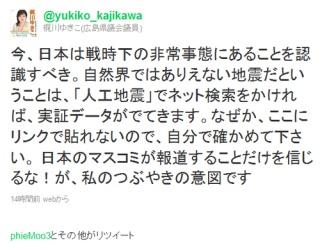 東日本大震災は人工地震 広島県議会議員 梶川ゆきこ