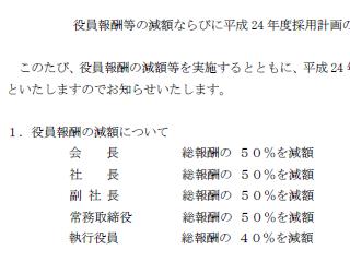 東京電力:役員報酬等の減額ならびに平成24年度採用計画の見直しについて