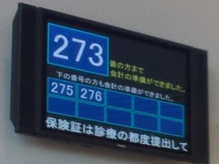 病院の会計順番表示板