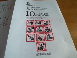 川崎市立図書館のリーフレット「私とあなたとの10の約束」表紙