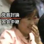 菅総理の「谷垣総理」発言へ大うけの小池百合子議員