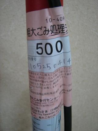川崎市粗大ゴミ処理シール(空気入れ)