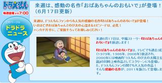 来週は、感動の名作「おばあちゃんのおもいで」が登場!(テレビ朝日HPより)