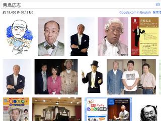 グーグル画像検索「青島広志」