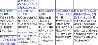 ゴールデン視聴率が1ケタになったしまった2011年6月14日のテレビ欄(総合、教育、日テレ、TBS、フジ)