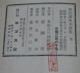 誹風末摘花の巻末の書籍情報