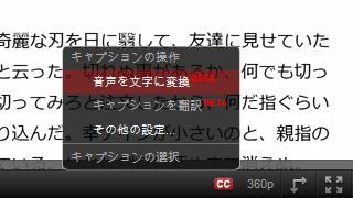 YouTube日本語自動キャプション機能の利用方法
