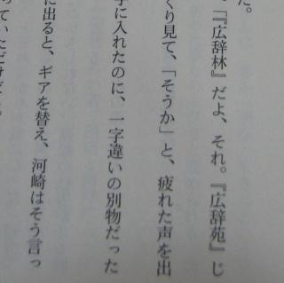 広辞苑と広辞林を間違えるシーン 小説「アヒルと鴨のコインロッカー」より