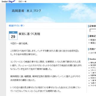 高岡蒼甫 本人ブログ