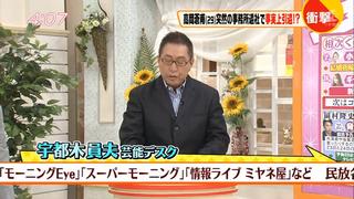 高岡蒼甫を批判する宇都木員夫「めんたいワイド」FBS福岡放送
