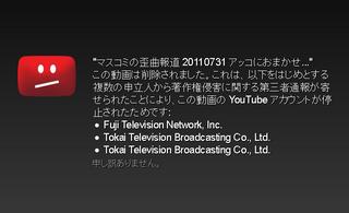 フジテレビと東海テレビによって削除された「マスコミの歪曲報道 20110731 アッコにおまかせ! 高岡蒼甫ツイッター」