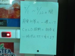 「夏期は温かい飲み物のみ販売」の貼り紙