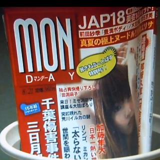 フジテレビドラマ「それでも、生きていく」で「JAP18」