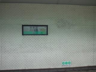 案内板は消灯されている(東京メトロ表参道駅)