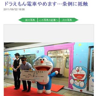 ドラえもん列車中止(産経新聞)