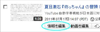 YouTube「マイ動画と再生リスト」の「情報を編集」