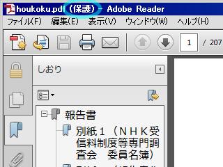 NHK受信料制度等専門調査会のPDFファイルに保護が