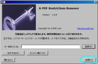 「A-PDF Restrictions Remover」のレジスターキー入力画面