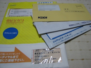auひかり乗り換えにあたって、センターモバイル、KDDI、ニフティからの郵便物