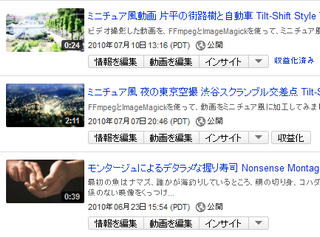 YouTubeの動画管理画面