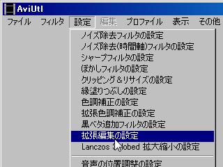 AviUtl拡張編集を起動