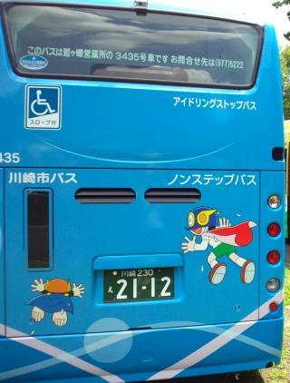 ドラえもんバス4号車 パーマン1号とブービー