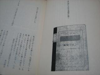 「無知の涙」が書かれたノート