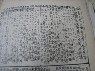 字の練習の痕跡(「無知の涙」のノート)