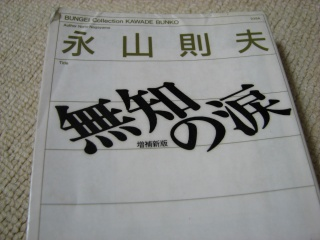 永山則夫「無知の涙」