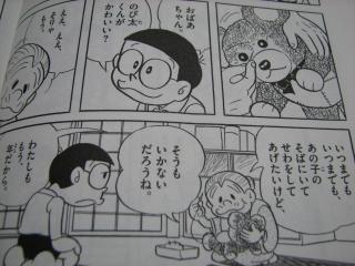 藤子・F・不二雄大全集1巻に「おばあちゃんのおもいで」より1