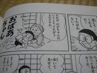 藤子・F・不二雄大全集1巻に「おばあちゃんのおもいで」より3