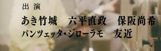 松本人志のコントMHKの無意味に(?)豪華なキャスト