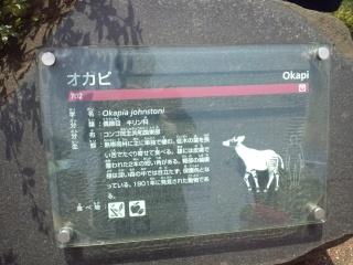ズーラシア動物展示の案内板