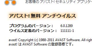 アバスト!アンチウイルスのウイルス定義ファイルのバージョンが1並びに