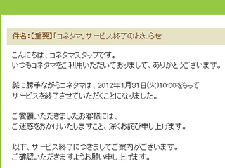 「コネタマ」サービス終了のお知らせ