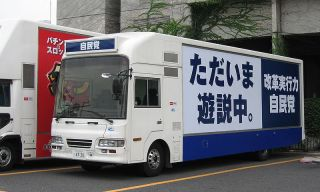 自民党のアドトラック
