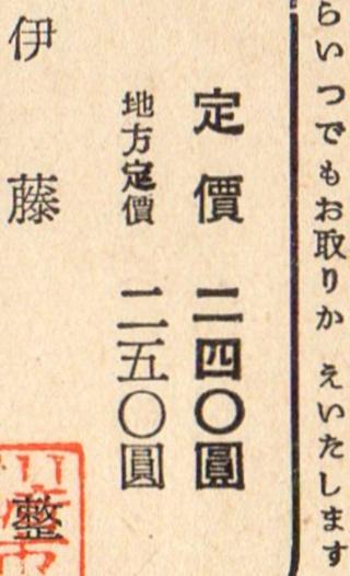 伊藤整『得能五郎の生活と意見』240円