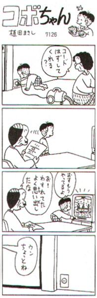 植田まさし「コボちゃん」7126回