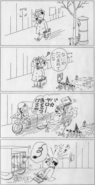 長谷川町子「サザエさん」文庫24巻8ページ