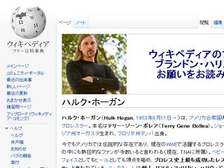 ハルク・ホーガンではなく、ウィキペディアプログラマのブランドン・ハリスさん