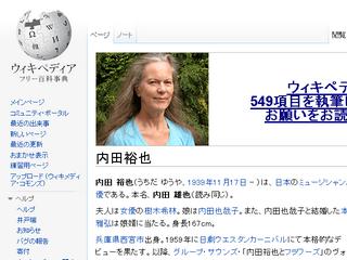 内田裕也ではなく、ウィキペディアに549項目を執筆した方、スーザン・ヒューイットさん